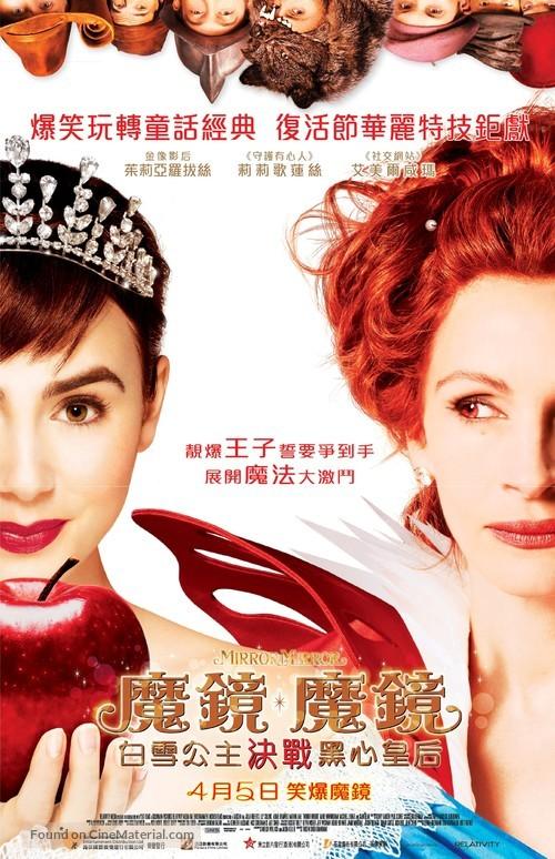 Mirror Mirror - Hong Kong Movie Poster