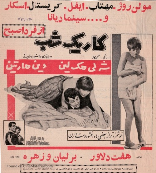 All in a Night's Work - Iranian Movie Poster