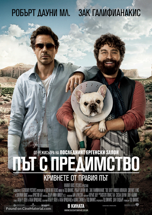 Due Date - Bulgarian Movie Poster