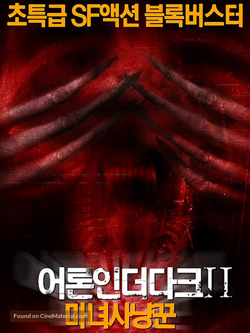 Alone In The Dark Ii 2008 South Korean Movie Poster