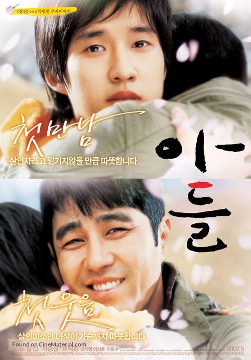 Adeul - South Korean Movie Poster