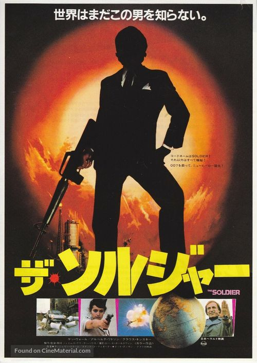 The Soldier - Japanese Movie Poster
