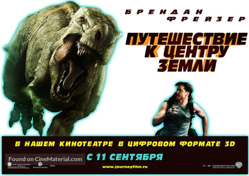 Journey to the Center of the Earth - Russian Movie Poster