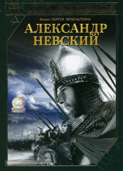 Aleksandr Nevskiy - Russian Movie Cover