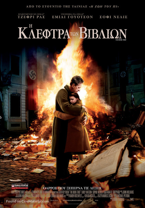 The Book Thief - Greek Movie Poster