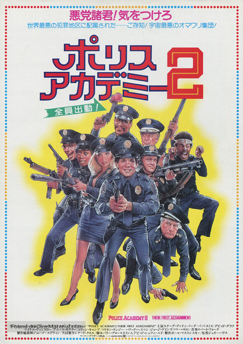 Police Academy 2: Their First Assignment - Japanese Movie Poster