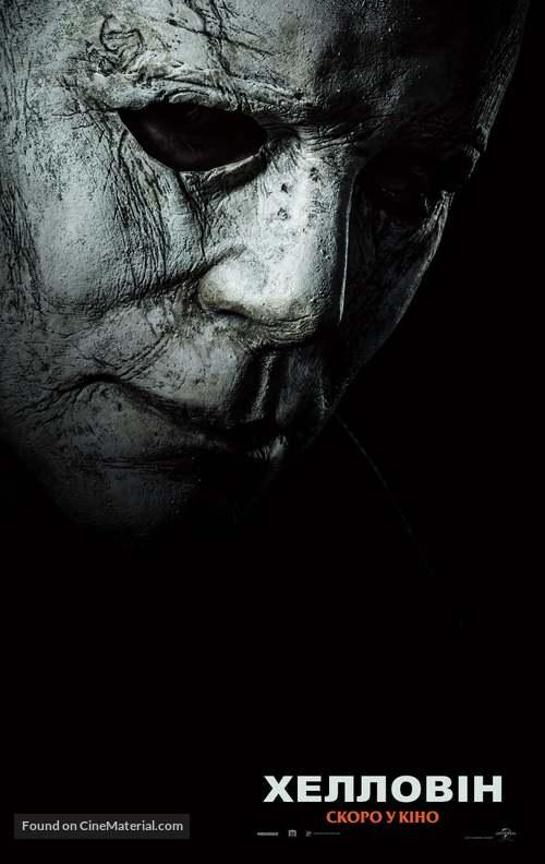 Halloween - Ukrainian Movie Poster
