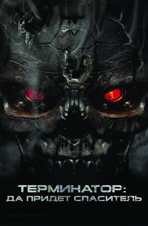 Terminator Salvation - Russian Movie Poster