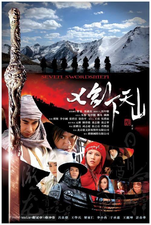 """""""Seven Swordsmen"""" - Hong Kong Movie Poster"""