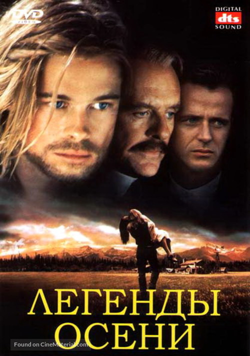 Legends Of The Fall - Russian DVD movie cover
