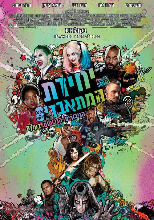 Suicide Squad - Israeli Movie Poster