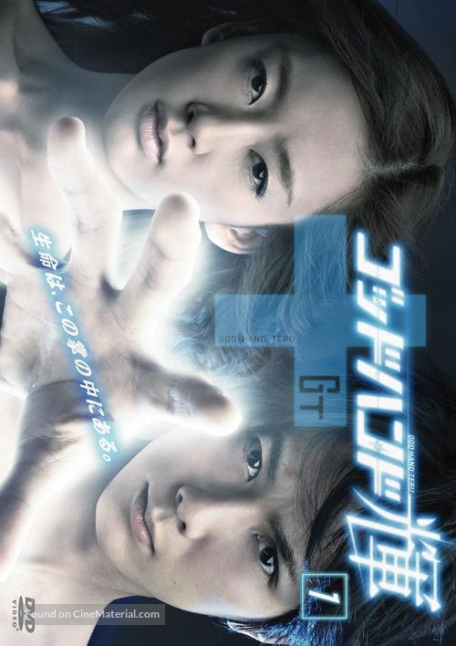 """Goddohando Teru"" - Japanese Movie Cover"