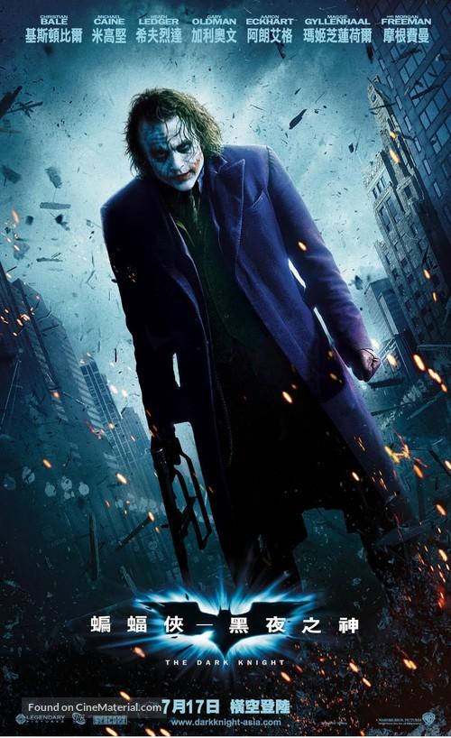 The Dark Knight - Hong Kong Movie Poster