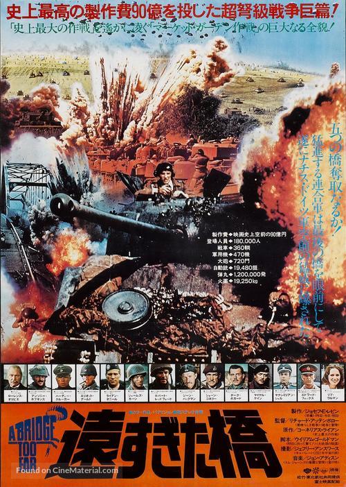 A Bridge Too Far - Japanese Movie Poster