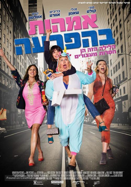Fun Mom Dinner - Israeli Movie Poster