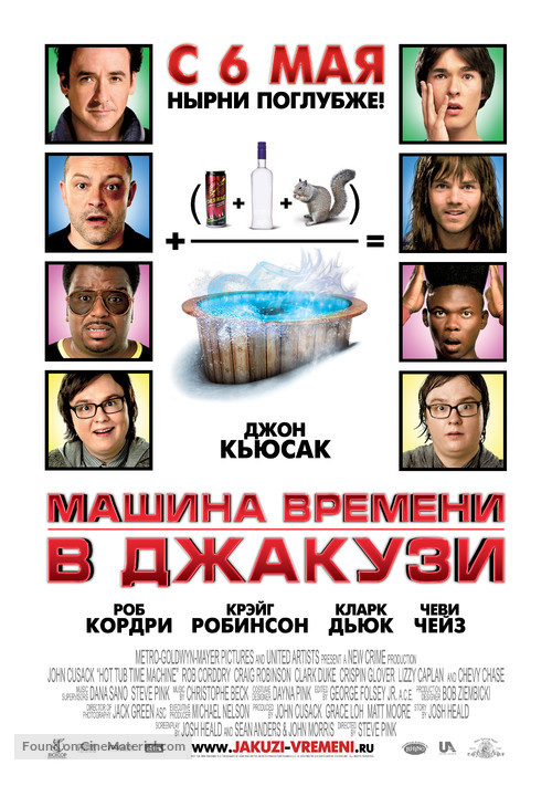 Hot Tub Time Machine - Russian Movie Poster