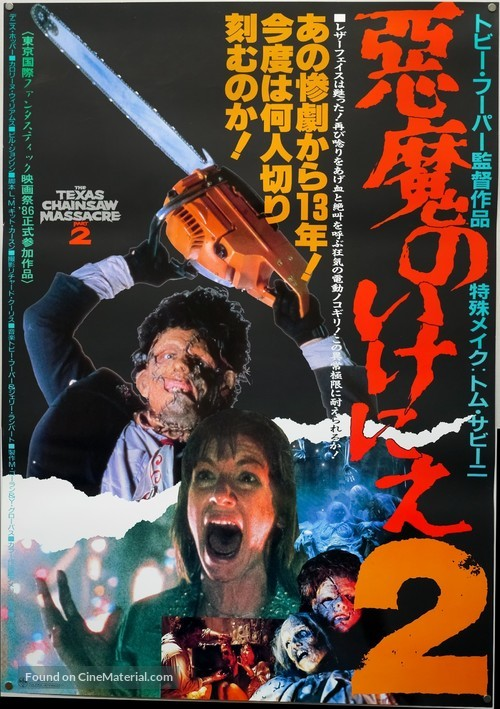 The Texas Chainsaw Massacre 2 - Japanese Movie Poster