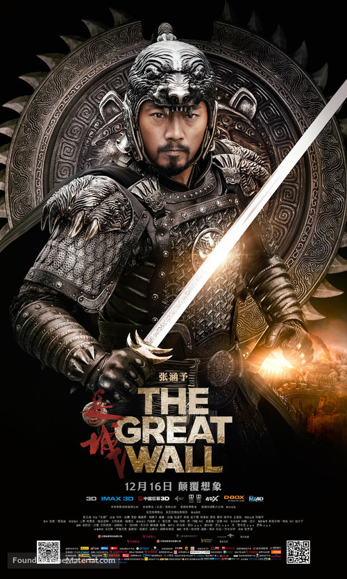 The Great Wall 2016 Chinese Movie Poster