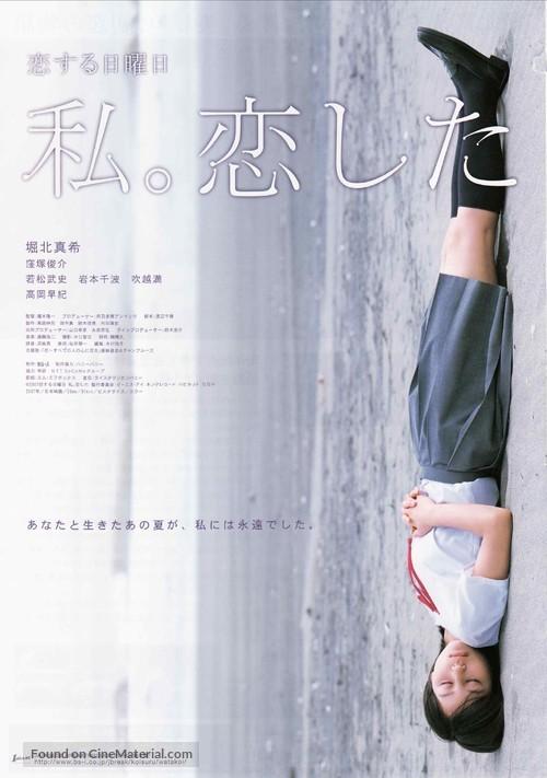 Koi suru nichiyobi watashi. Koishita - Japanese Movie Poster
