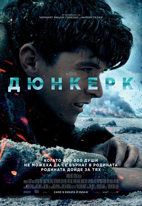 Dunkirk - Bulgarian Movie Poster