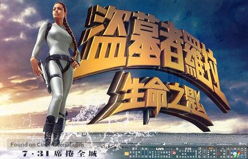 Lara Croft Tomb Raider The Cradle Of Life 2003 Chinese Movie Poster
