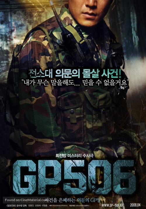 G.P. 506 - South Korean Movie Poster