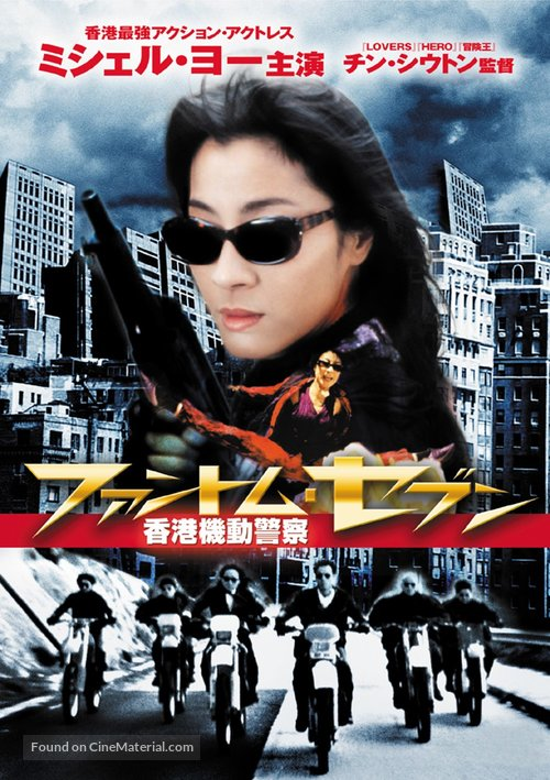 7 jin gong - Japanese DVD movie cover