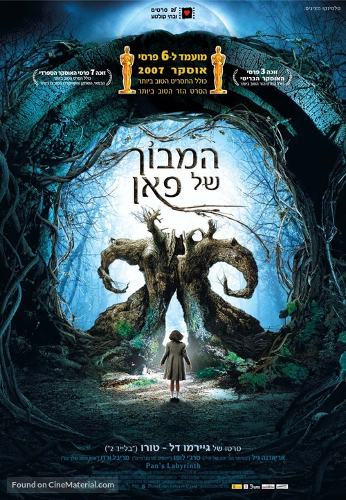 El laberinto del fauno - Israeli Movie Poster