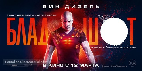 Bloodshot - Russian Movie Poster