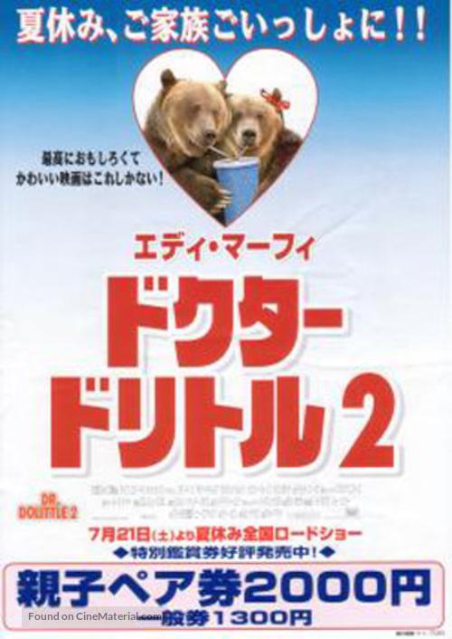 Doctor Dolittle 2 2001 Japanese Movie Poster