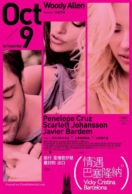 Vicky Cristina Barcelona - Taiwanese Movie Poster