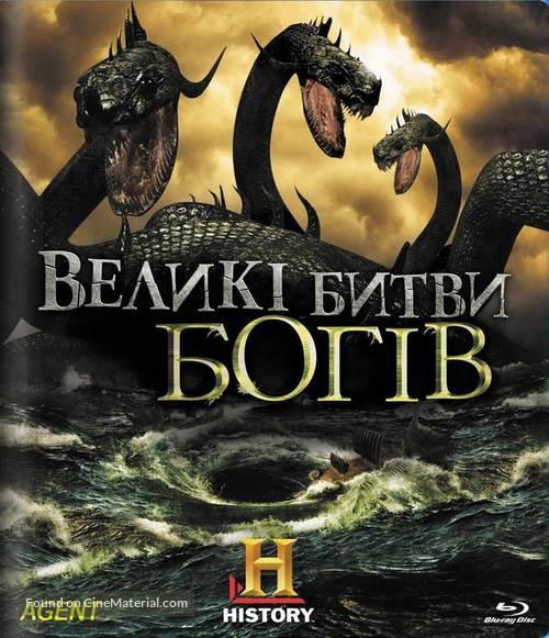 """Clash of the Gods"" - Ukrainian Blu-Ray movie cover"