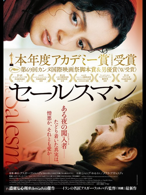 Forushande - Japanese Movie Poster