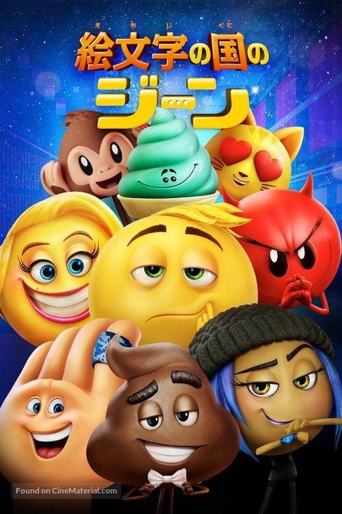 The Emoji Movie 2017 Japanese Movie Cover