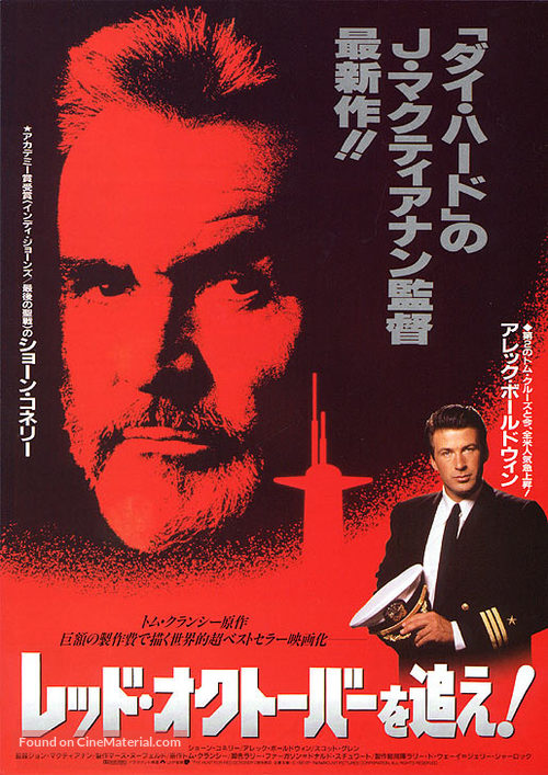 The Hunt For Red October 1990 Japanese Movie Poster