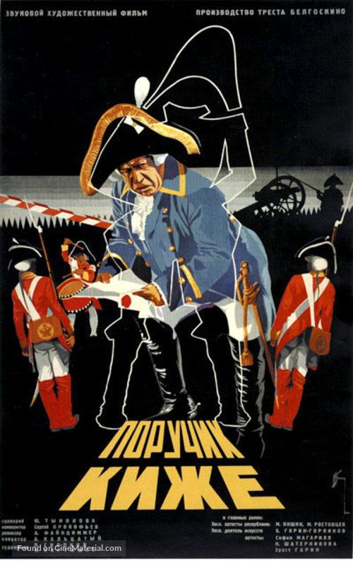 Poruchik Kizhe - Russian Movie Poster