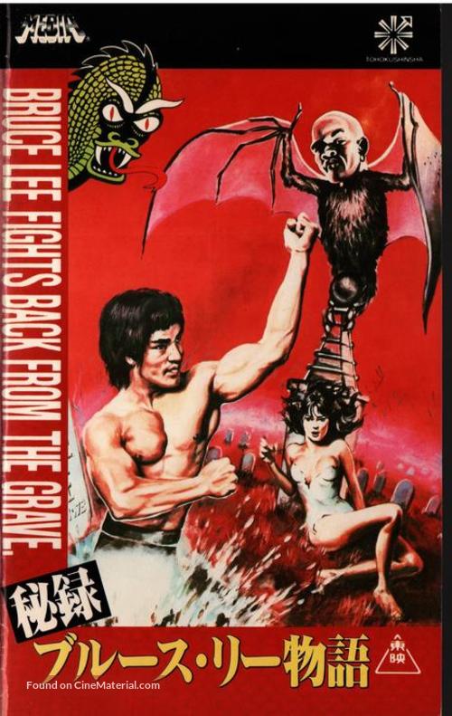 America bangmungaeg - Japanese VHS movie cover