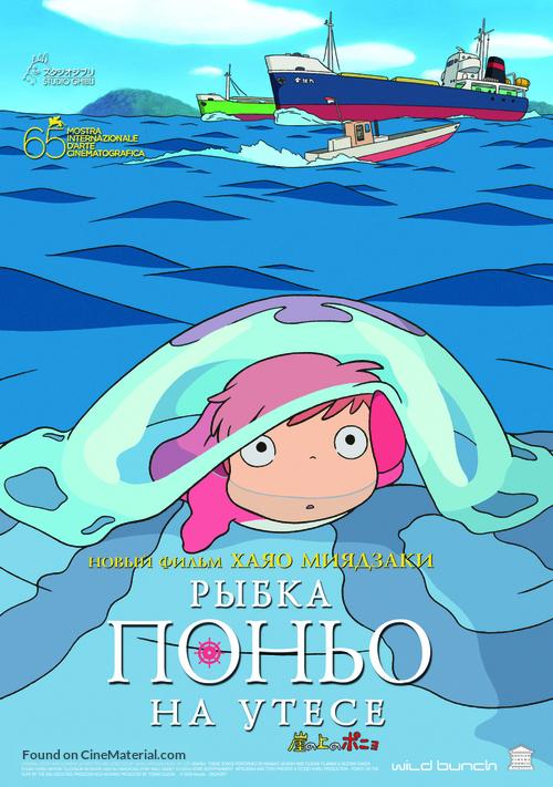 Gake no ue no Ponyo - Russian Movie Poster