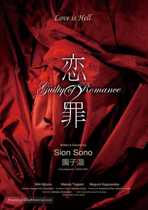 Koi no tsumi - Japanese Movie Poster