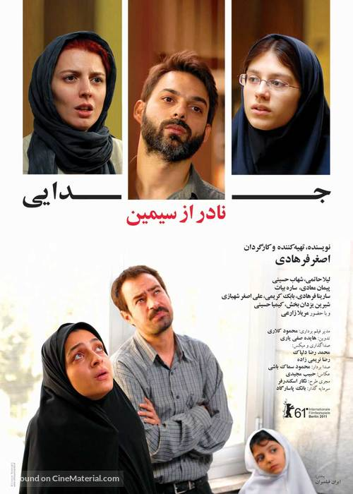 Jodaeiye Nader az Simin - Iranian Movie Poster