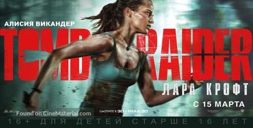 Tomb Raider 2018 Russian Movie Poster
