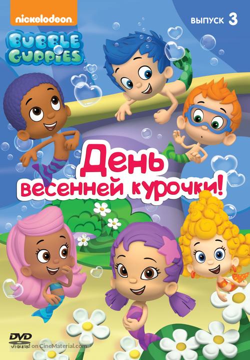 """Bubble Guppies"" - Russian DVD movie cover"