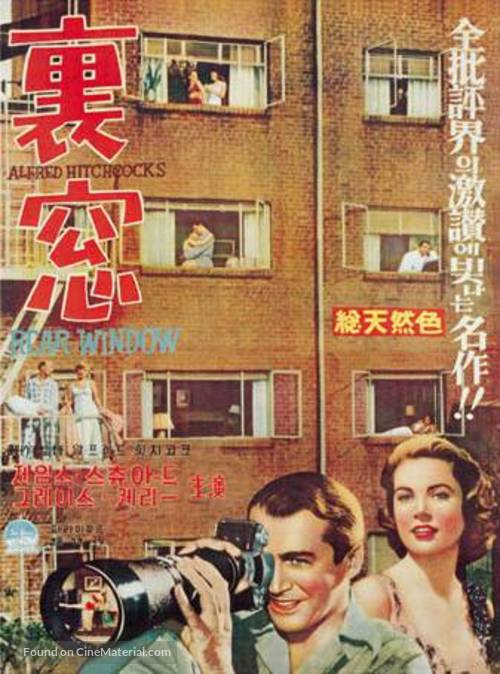rear window japanese movie poster