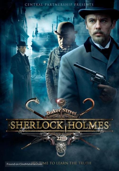 """Sherlok Kholms"" - Russian Movie Poster"