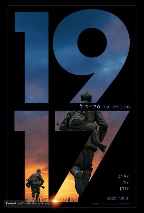 1917 - Israeli Movie Poster