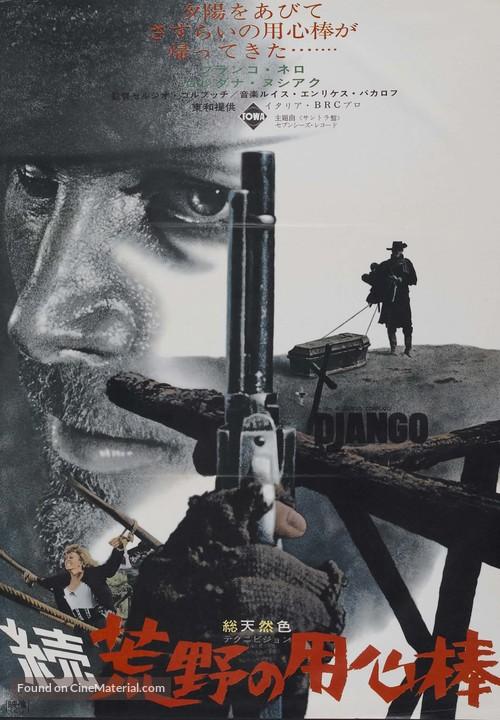 Django - Japanese Movie Poster