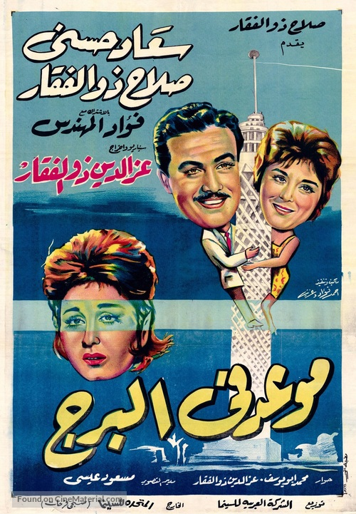 Mawed fe Elborg - Egyptian Movie Poster