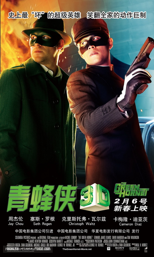 The Green Hornet 2011 Chinese Movie Poster