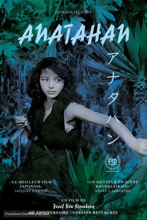 Anatahan - French Re-release movie poster