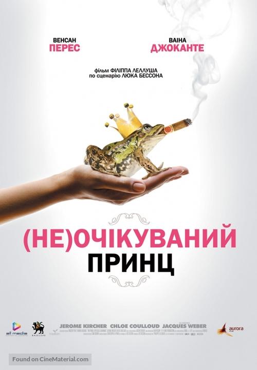 Un prince (presque) charmant - Ukrainian Movie Poster